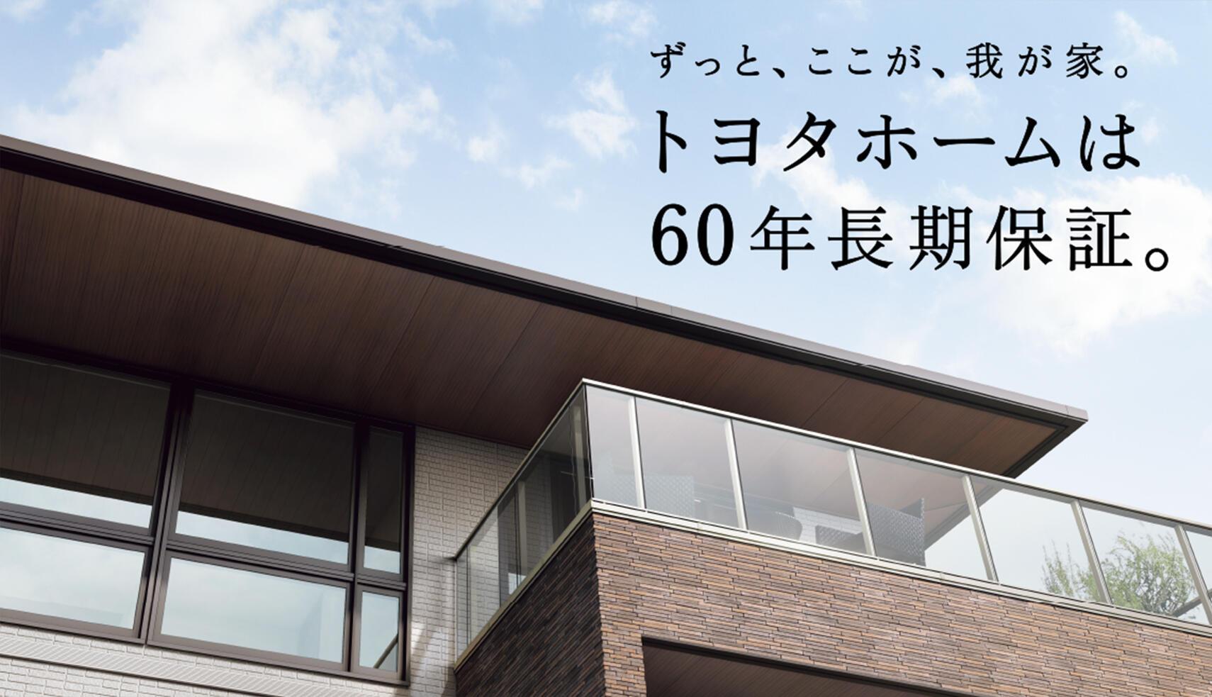 トヨタホームは60年長期保証。