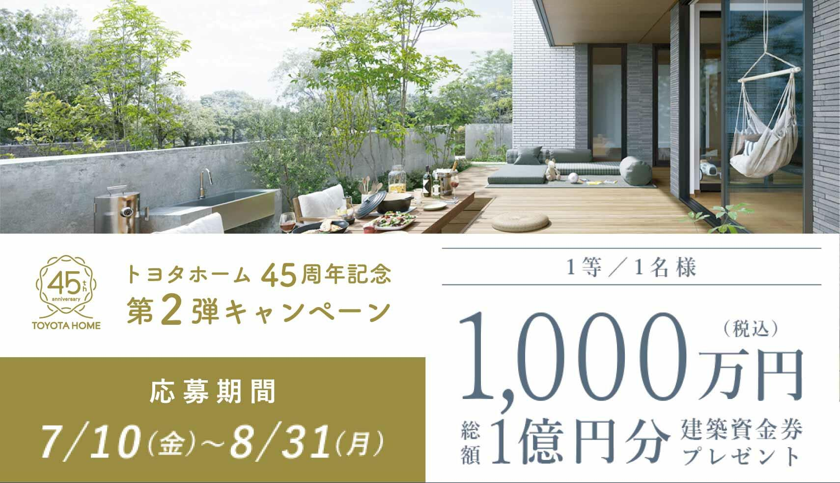1億円分建築資金プレゼント第2弾