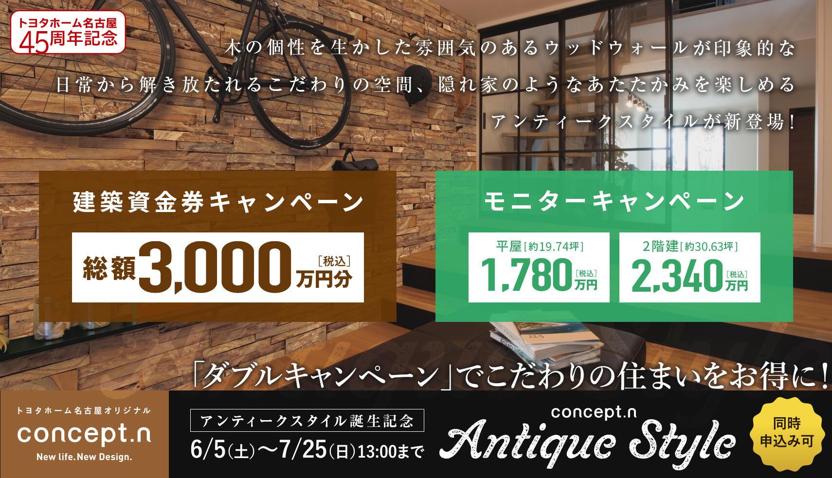 5月1日~5月23日 とてもお得な建築資金券キャンペーン開催!