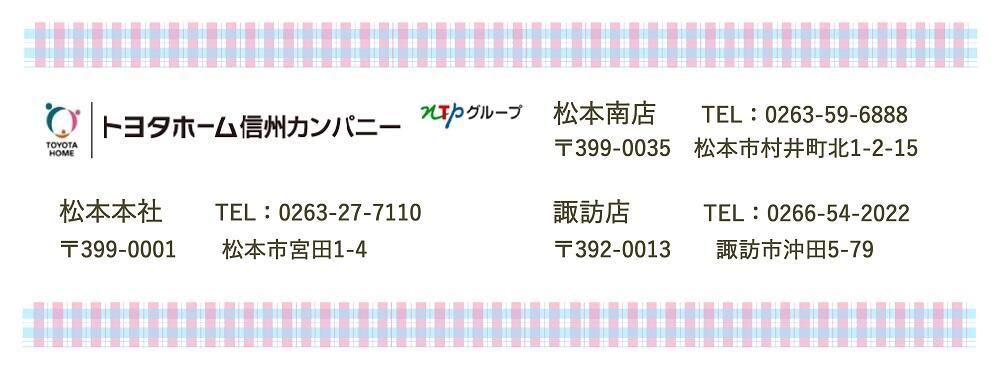 ちゅー信◆10月号下.jpg