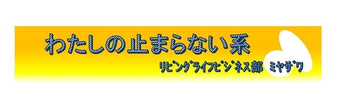 ちゅー信◆10月号LLB.jpg