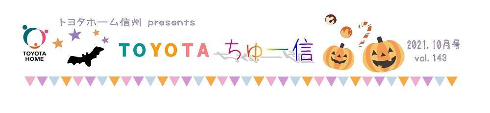 ちゅー信◆10月号.jpg